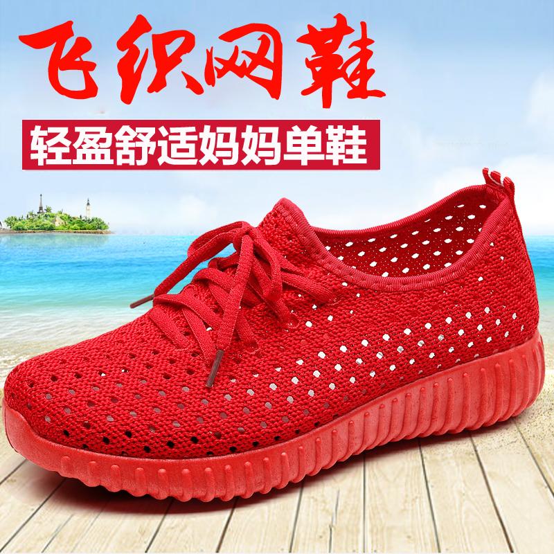 夏季新款系带女网鞋老北京女鞋学生透气飞织女鞋妈妈跑步鞋布鞋鞋