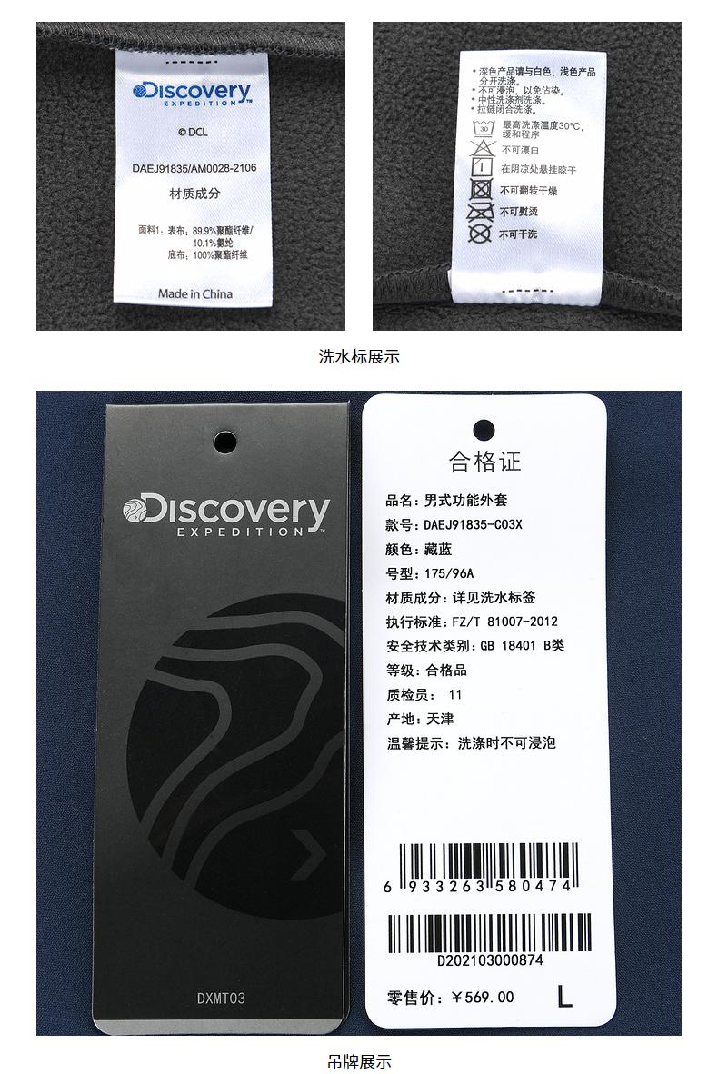 Discovery 男士 复合摇粒绒 户外功能软壳外套 图11
