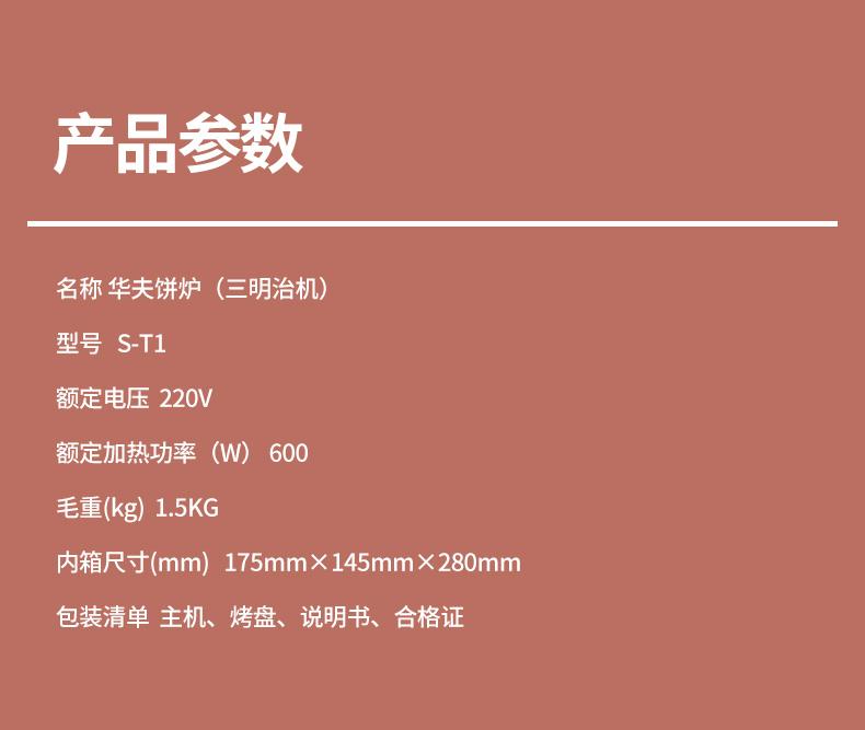 九阳 快手早餐机 三明治华夫饼 轻食料理机  600w 图22