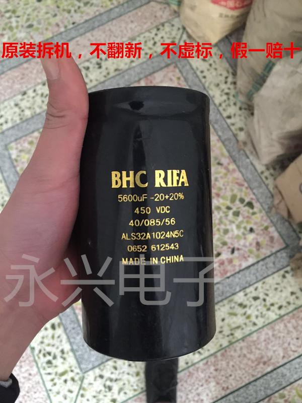 原装拆机英国BHC RIFA 450V5600UF 螺丝脚高压逆变变频器电解电容