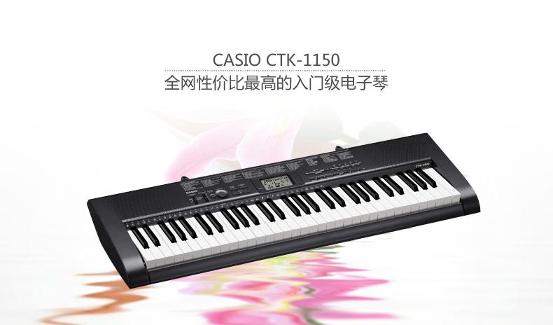 沈阳卡西欧CTK1150超值电子琴仅699元