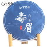 甘娇清 寿眉紧压白茶饼 350克  券后9.9元包邮