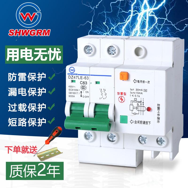 防雷二相220v家用漏电断路器2p25a40a63a总闸空气开关带漏电v防雷