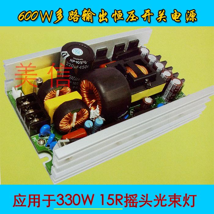 600W多路输出恒压开关电源 330W光束摇头灯电源15R17R光束灯驱动