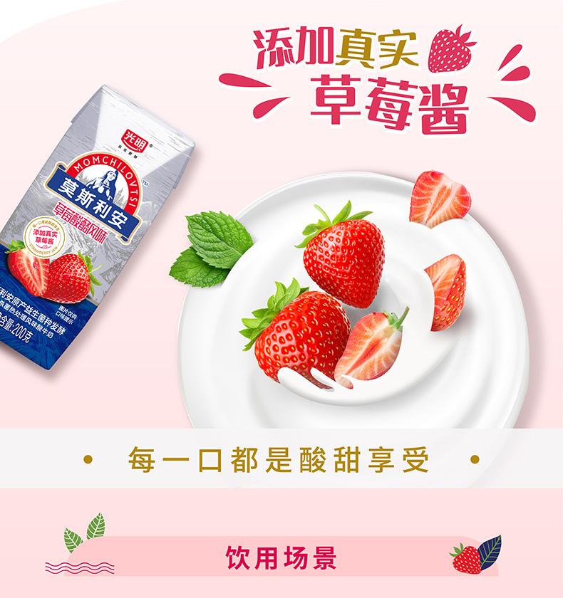 光明 莫斯利安 草莓酸酪风味酸奶 200g*12盒 图3