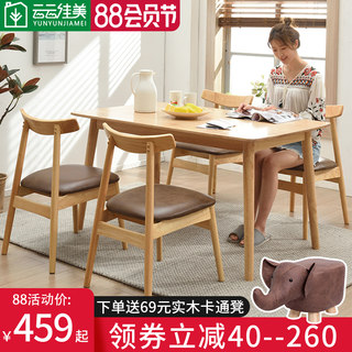 Solid wood dining tables and chairs combination light meal Taipei European luxury small apartment modern minimalist home all solid wood rectangular dining table