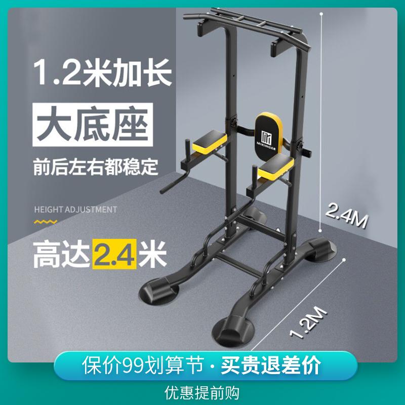 迈康家用单杠室内男多功能健身器材单杆体育用品训练架引体向上器