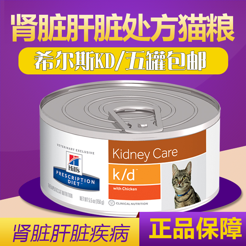 Us Hill S Hills K D Kd Prescription Cat Canned Food Kidney Disease Failure 156g