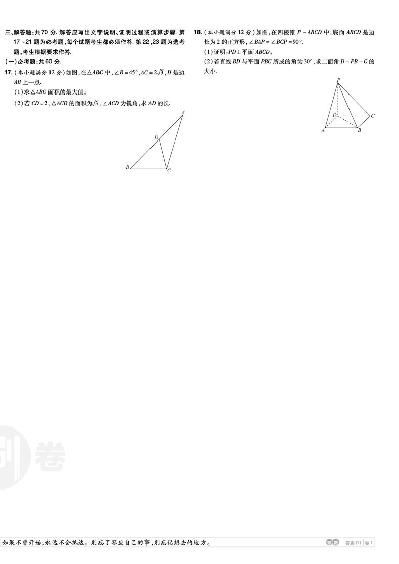 【官方正版】新版高考必刷卷套理数模拟试题彙编数学试卷高考全国卷高中高考必刷题一轮数学套卷高三数学理科模拟卷详细照片
