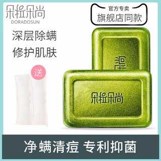 Dora Duo does not remove mammon sulfur sea salt soap acne facial men and women to mites tea tree soap flagship store genuine