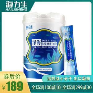 【买1送1原品】海力生胶原蛋白粉180g小分子深海鱼胶原蛋白肽正品