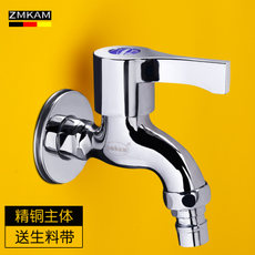 All copper single cold washing machine faucet mop pool dedicated home elongated stud into a double with two 4/6