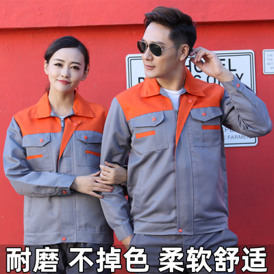 Workwear set men's labor insurance Spring long-sleeved site property wear-resistant top air repair factory service work clothing