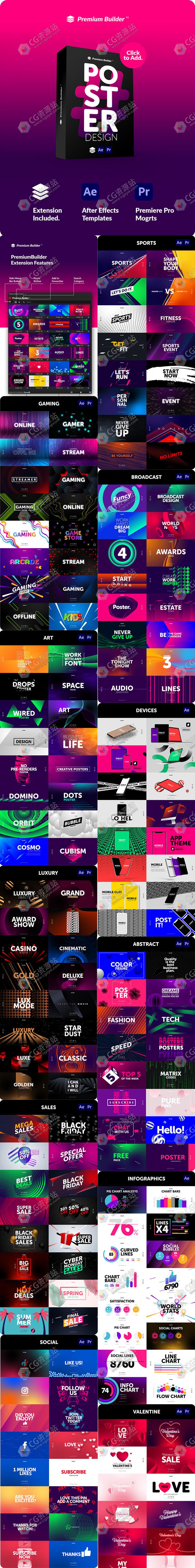 AE/PR脚本-240组时尚抽象背景文字标题视频海报包装动画