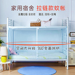 Encrypted student dormitory mosquito net 0.9m single bed bunk bunk zipper square top 1m1.2m1.5m1.8m child-mother bed