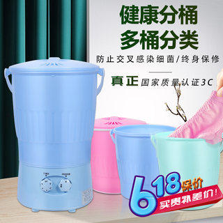 Small sock washing god sub-barrel mini pan-wash machine will hand in hand to pull washing machine baby clothes washing machine