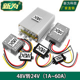 48V turn 24V power converter DC buck module 48V variable 24V transformer 48V drop 24V power supply