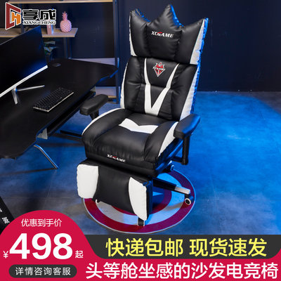 Xiangcheng gaming chair sofa computer chair home lazy person reclining leisure office back chair dormitory game seat