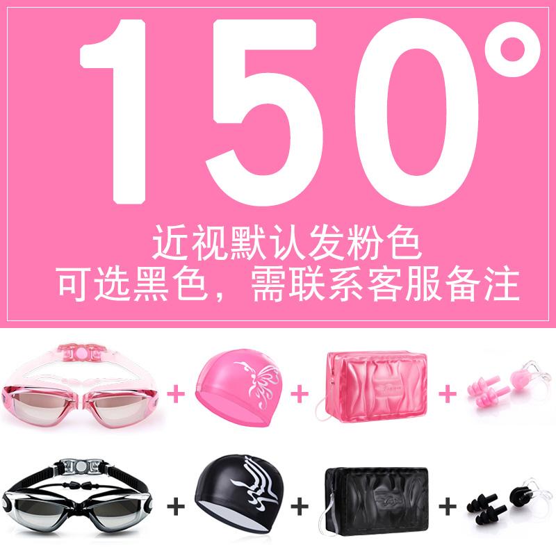 e8c88b6f203 Save the female myopia of the swimming mirror HD waterproof and anti-fog  men s glasses big frame degree flat swimming cap swimming bag outfit - Shop    ezbuy ...