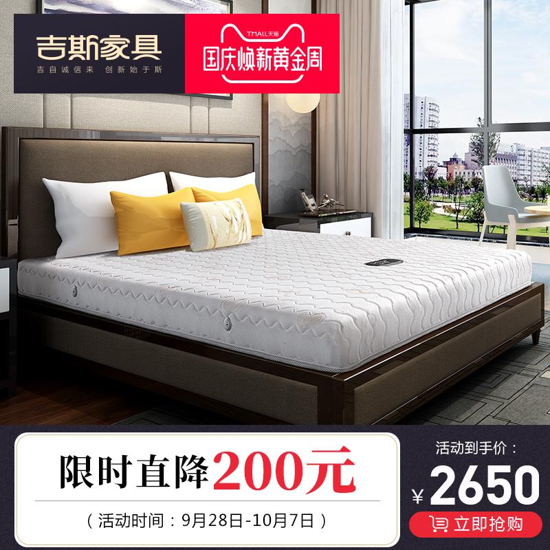 吉斯床墊席夢思1.5m1.8m床獨立袋裝彈簧軟硬適中進口天然乳膠床墊