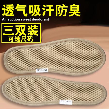 Детские стелька Дезодорант дезодорант из бамбукового угля детские воздухопроницаемый потеть мужские и женские Tong ребенка бесплатная доставка по китаю Три пары