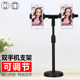 Anchor mobile phone live support desktop multi-function lazy bedside watch TV video video stand beauty quick hand equipment universal multi-function creative support network red fill light double support shelf
