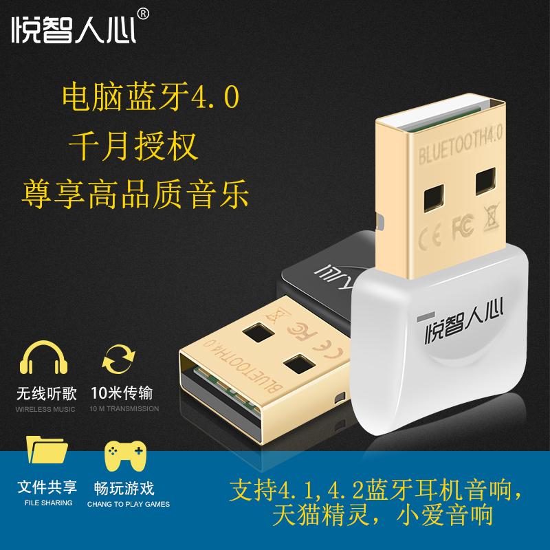 悦智人心 台式机笔记本电脑USB蓝牙适配器4.0音频发射4.2无线耳机音箱手机鼠标键盘打印接收千月win8/10免驱
