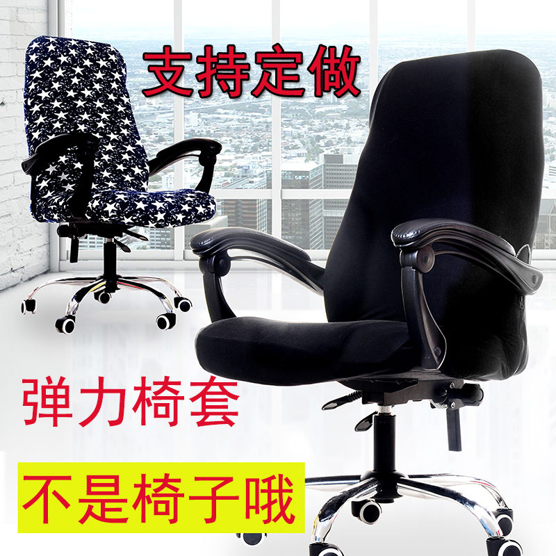Office Computer Chair Cover Boss Chair Cover Armrest Seat Cover Cloth Stool  Sleeve Swivel Chair Cover
