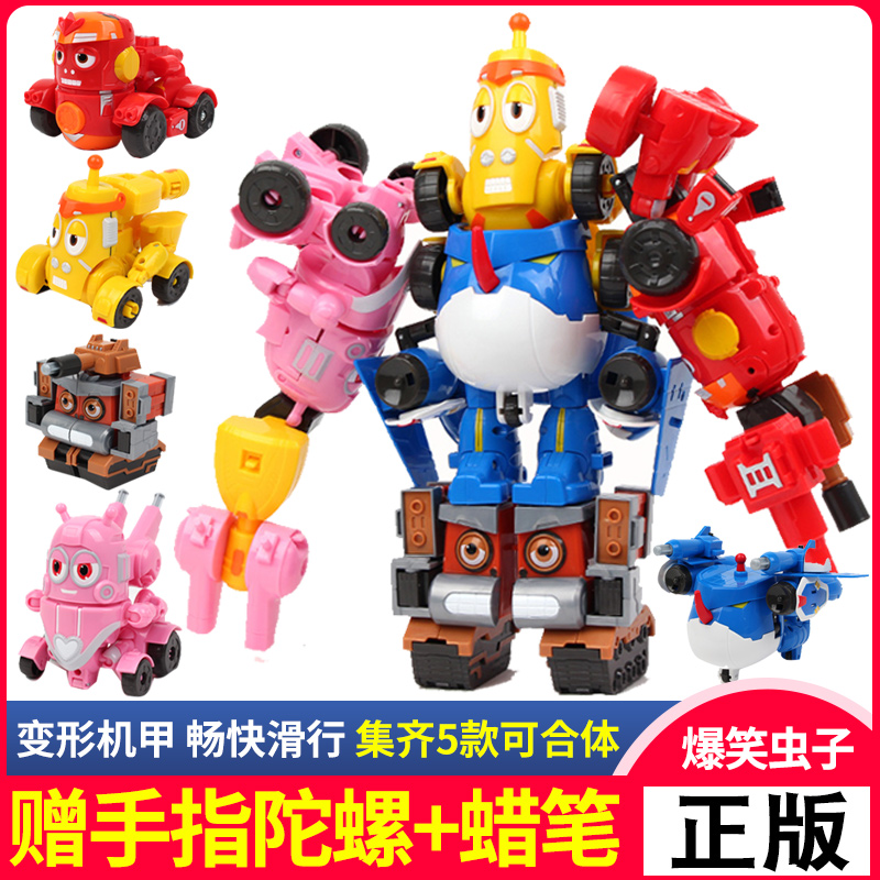 Johnson Laughing Bug Toy Machine Armor Team doll deformation beetle combination robot red small joke set