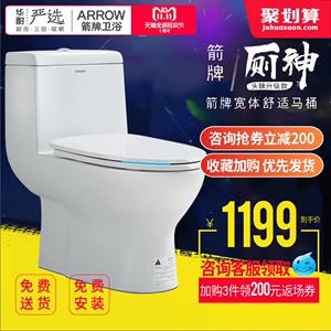 箭牌卫浴连体式抽水马桶家用节水虹吸式座坐便器成人卫生间坐厕
