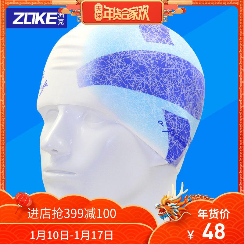Mũ thời trang và mũ bơi thoải mái Tóc dài không thấm nước Earmuffs mũ bơi silicone cho nam và nữ Mũ bơi có độ bền thấp