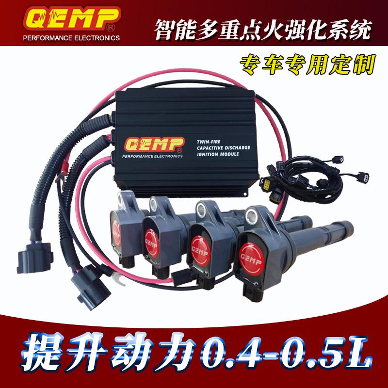 QEMP多重點火系統汽車點火增強器高壓包點火線圈汽車動力提升改裝