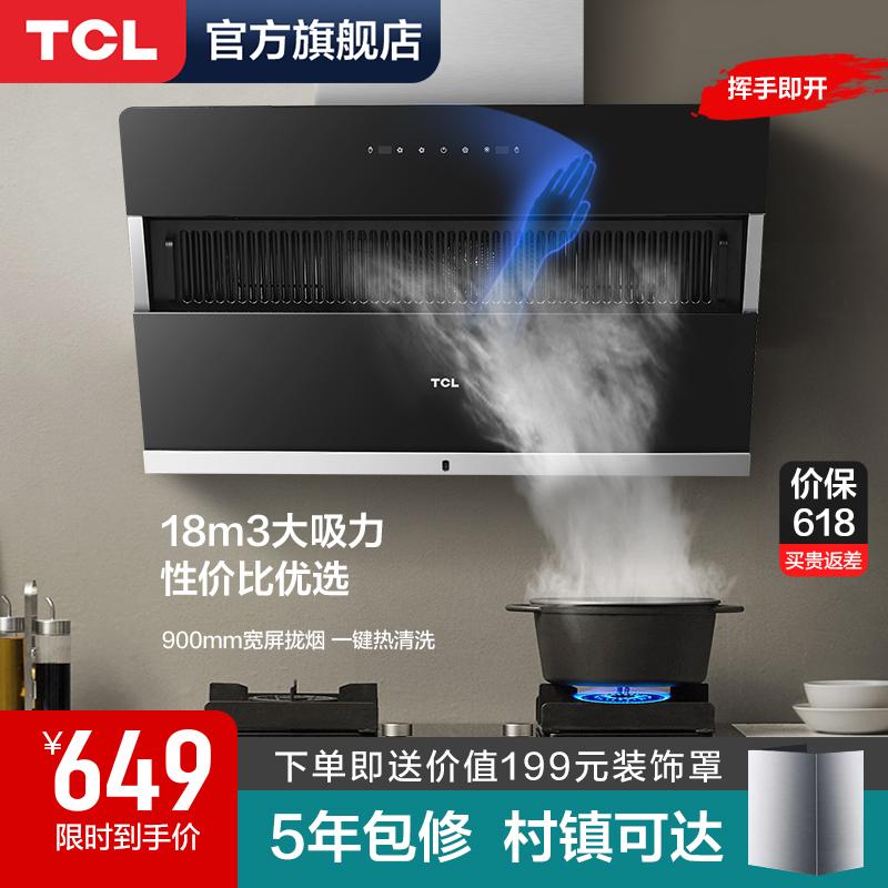 TCL 抽油烟机吸油烟机家用厨房大吸力侧吸式脱排抽烟机小型303J-A(【TCL】303J-A厨房侧吸式抽油烟机)