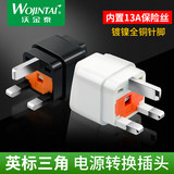 British standard plug British standard triangle adapter multi-function travel power adapter socket with fuse