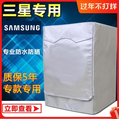 Samsung washing machine cover 6/7/8/9/10/12 kg KG automatic roller special waterproof sunscreen dust cover