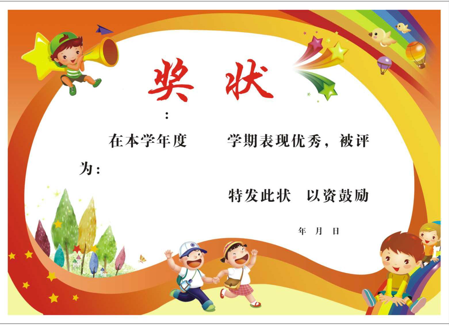 500张包邮 32k16k 新款带字卡通奖状纸幼儿园奖状小图片
