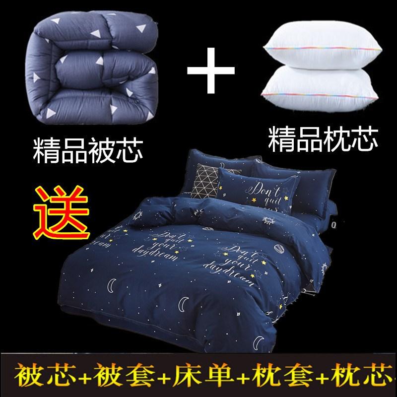 大学生宿舍男孩单人床被子纯棉四件套被褥枕头三件套装被子加厚冬