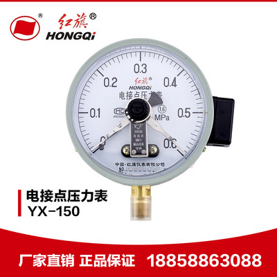 Factory direct red flag instrument yX-150 electric connection pressure Table 0-1.6MPa vacuum table control table