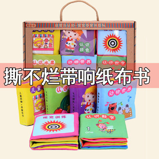 0-1-3 years old baby small cloth book early education baby 6-12 months can bite three-dimensional children's educational toys that will not tear