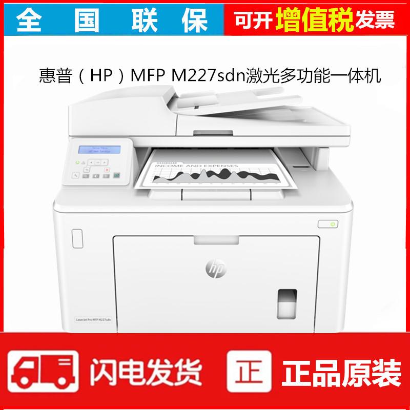Máy in laser đen trắng HP HP M227sdn một máy tự động quét hai mặt mạng một máy - Thiết bị & phụ kiện đa chức năng