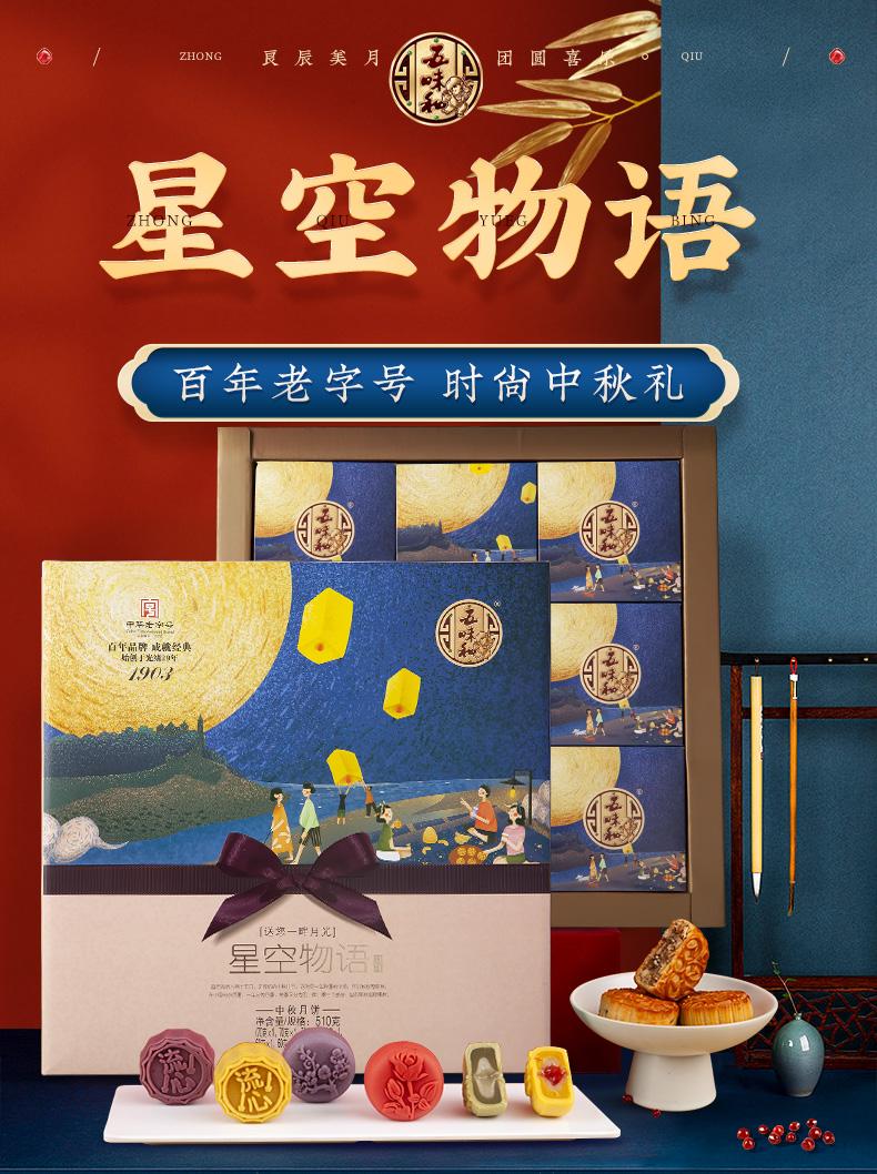 中华老字号,五味和 星空物语月饼礼盒8饼8味510g 29.9元包邮