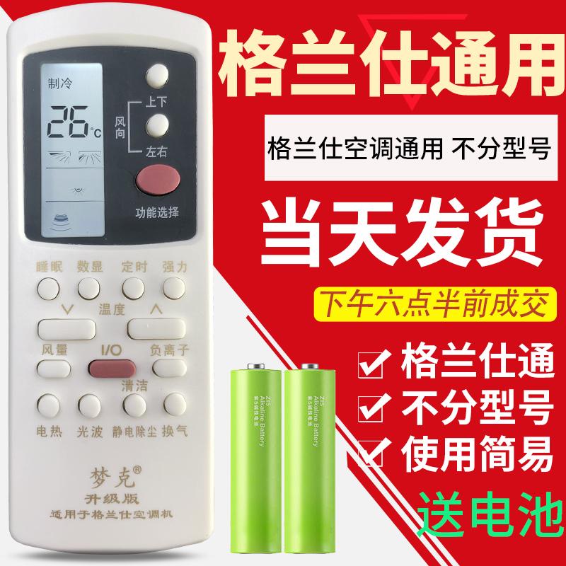 格兰仕通用万能空调遥控器GZ-50GB32B31B01DH39GB1002BHGB