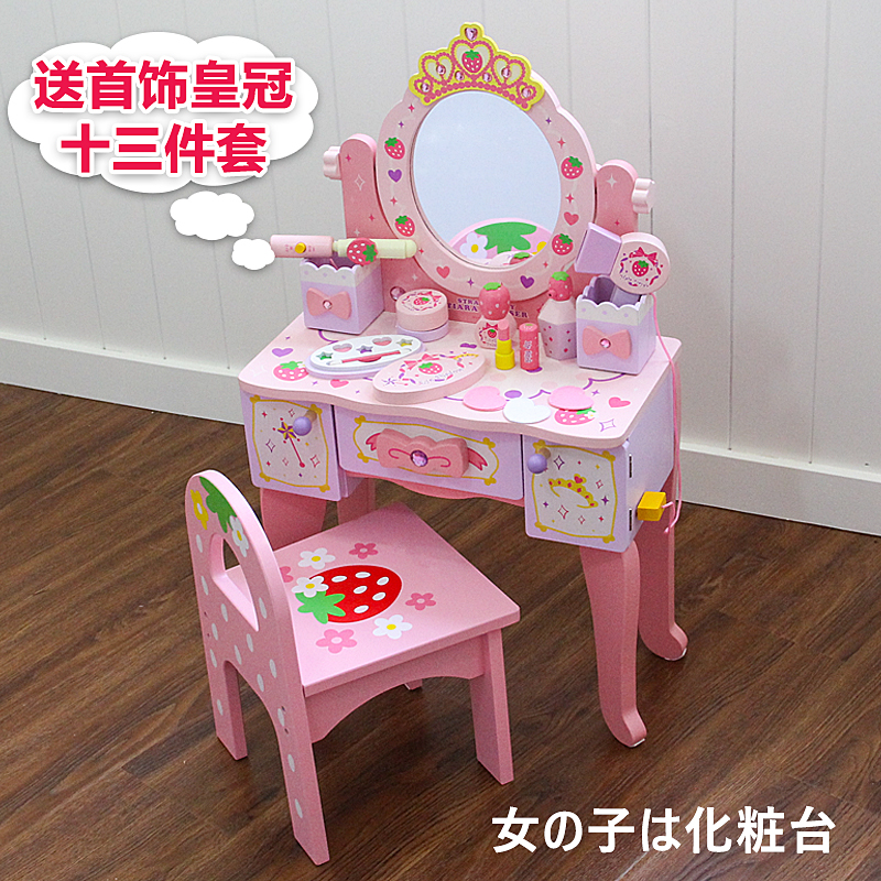 watch c2ea0 15a34 Girl child birthday gift simulation dressing table baby ...