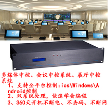Multimedia central control System Showroom central control system ipad central control