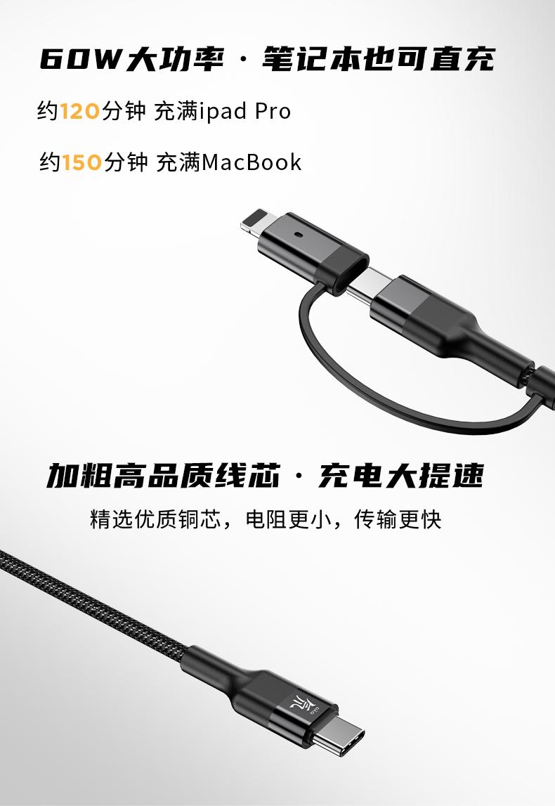 努比亚二合一快充数据线快速传输苹果数据线通用充电详细照片