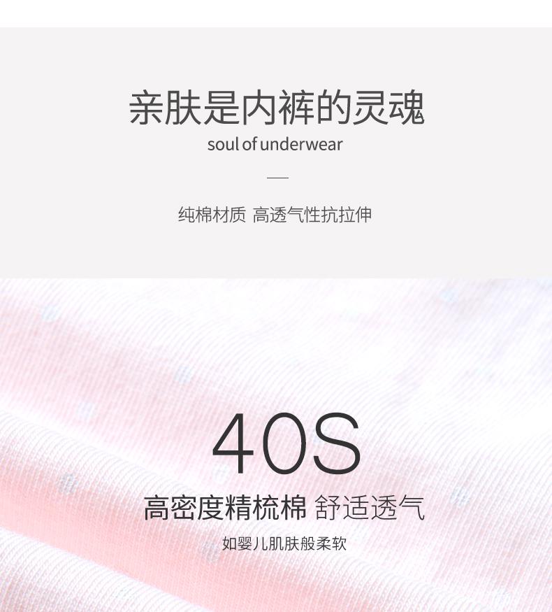 【4条】中腰全棉日系少女内裤宽边款