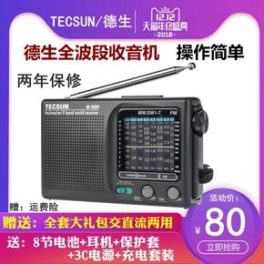 Радиоприёмники,  Tecsun/ моральный  R-909 пожилой человек радио все волна модель портативный fm настроить частота широкий трансляция половина руководство тело старики портативный слушать трансляция машинально мини миниатюрный небольшой ретро переменного и постоянного тока двойной, цена 921 руб