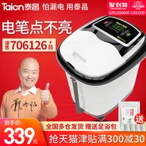 Taichang foot Tub automatic wash basin electric massage heating bubble foot Bucket
