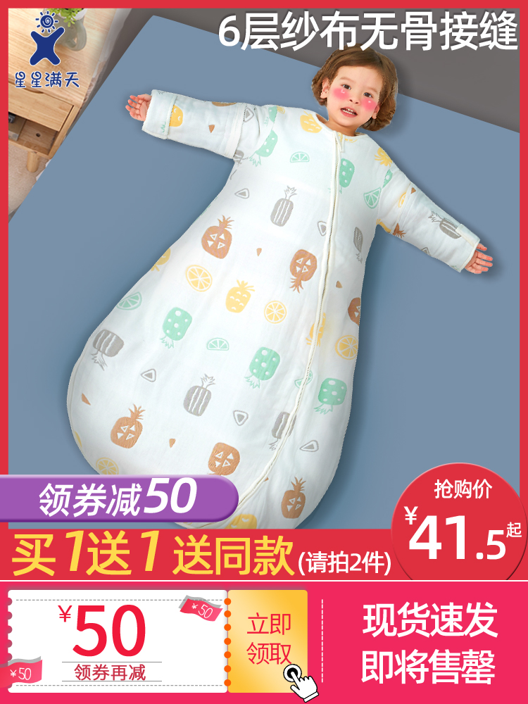 Baby sleeping bag spring and autumn and winter summer thin section baby six gauze children's anti-kick artifact four seasons universal