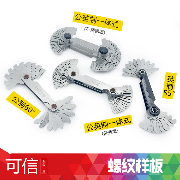 Metric inch thread sample rib pattern thread gauge tooth gauge 55 degrees 60 degree metric inch system integrated